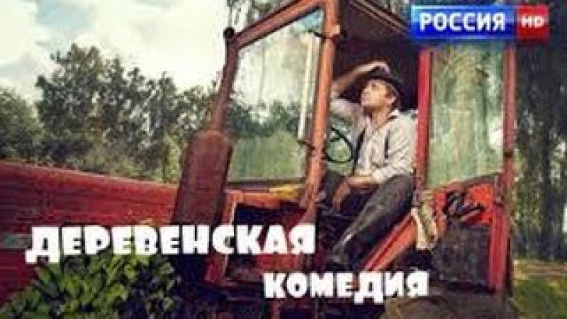 ДЕРЕВЕНСКАЯ КОМЕДИЯ 2017.Русские комедии. Русские шикарные мелодрамы, сериалы HD