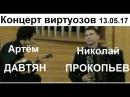КОНЦЕРТ ВИРТУОЗОВ Артём ДАВТЯН домра Николай ПРОКОПЬЕВ баян Новосибирск