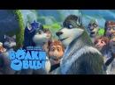 Волки и овцы бе-е-е-зумное превращение мультфильм