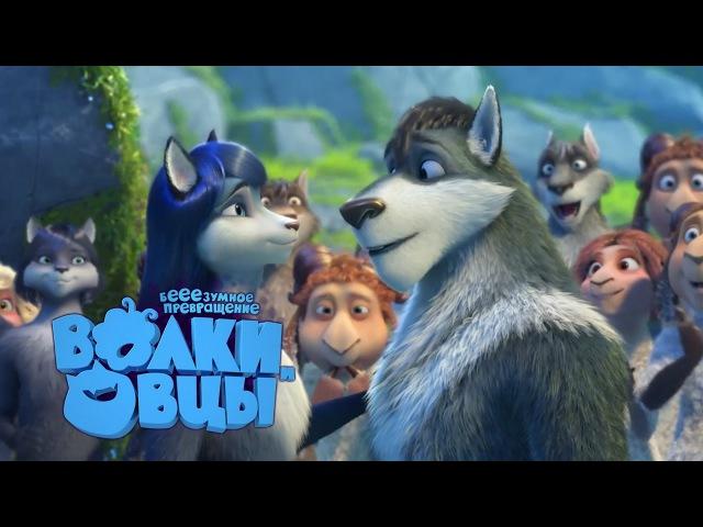 Волки и овцы: бе-е-е-зумное превращение. Премьера мультфильма 2017