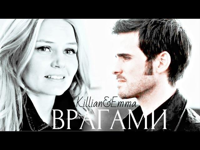 ►Killian Emma || Врагами