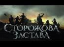 Сторожова Застава Перший офіційний трейлер