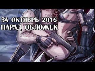 Комиксы на русском языке за октябрь 2016. Парад обложек