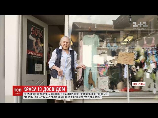 97-річна жінка стала найстарішою продавчинею білизни у Німеччині