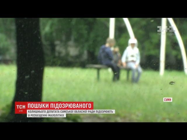 Екс-депутата Сумської облради підозрюють у розбещенні малолітніх