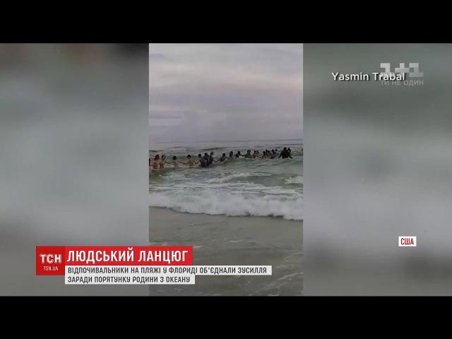 У Флориді люди за допомогою живого ланцюга врятували родину, яка ледь не потонула в океані