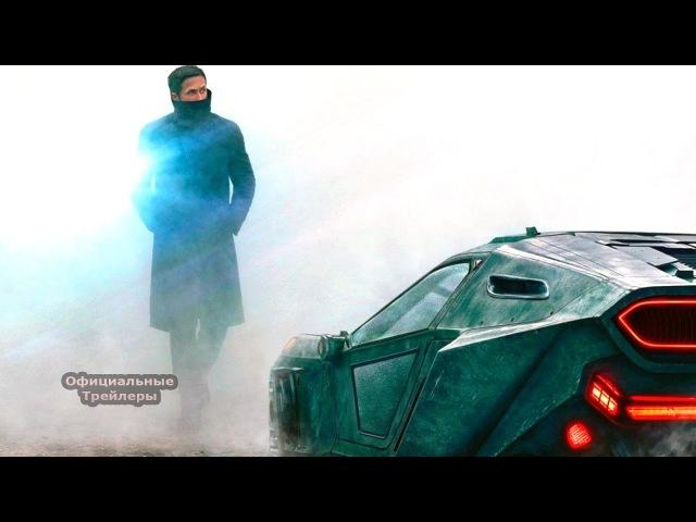 Бегущий по лезвию 2049 - Русский Трейлер (2017) | MSOT