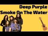 Deep Purple - Smoke On The Water. Разбор для укулеле