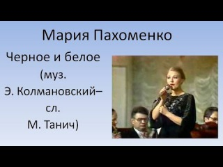 Мария Пахоменко - Чёрное и белое (из к\ф