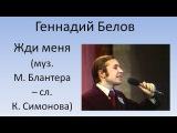 Геннадий Белов - Жди меня