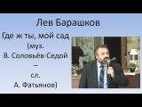 Лев Барашков - Где ж ты, мой сад