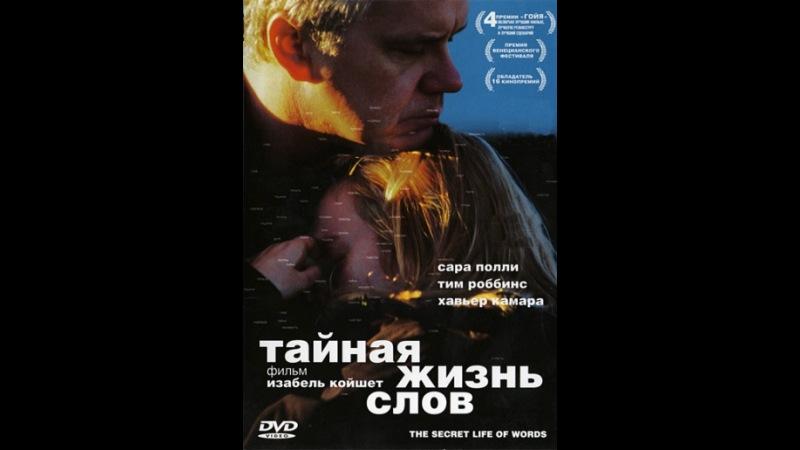Тайная жизнь слов — КиноПоиск » Freewka.com - Смотреть онлайн в хорощем качестве