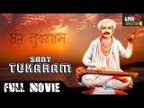 Sant Tukaram (1936) Classic Hindi Full Length Movie - Vishnupant Pagnis, Gauri