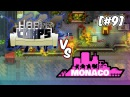 HARD CORPS [ 9] - Monaco: What's Yours Is Mine [PC]