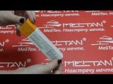 Специальный крем Мгновенное облегчение (для быстрого снятия боли) Indo Medica от МейТан