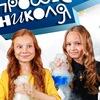 Научное шоу профессора Николя | Нижний Новгород