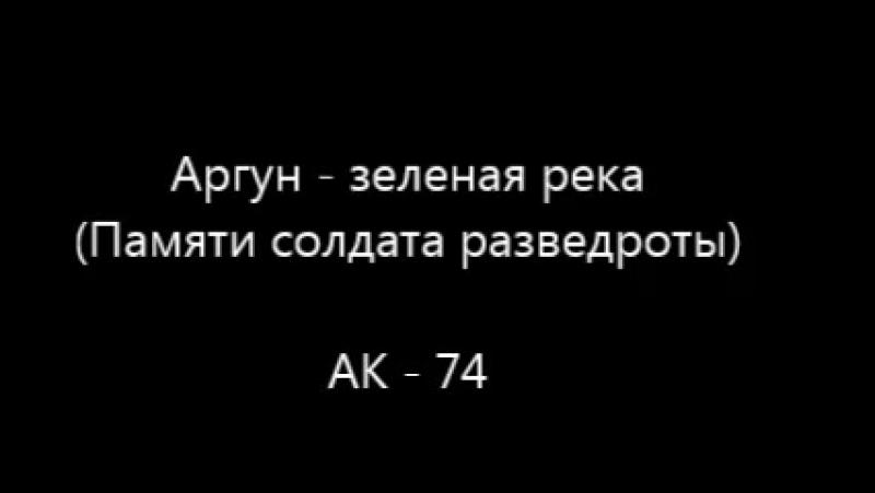 Аргун - зеленая река (Памяти солдата разведроты)