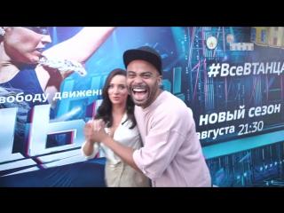 #ВСЕВТАНЦАХ: Мигель и Татьяна Денисова