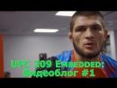 UFC 209 Embedded Видеоблог 1 РУССКАЯ ОЗВУЧКА