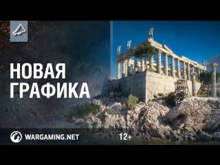 World of Tanks - Новая графика