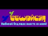Предвыборный ролик Чубаровой Яны, Кандидата в Президенты АДОО КО