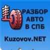 Разборка Мерседес БМВ Ауди Запчасти | KuzovovNET