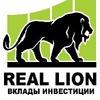 Вклады в Санкт-Петербурге (СПб). REAL LION