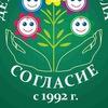 Детский сад-школа «Согласие» в Екатеринбурге