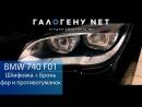 [ГАЛОГЕНУ NET] BMW 740 F01 Шлифовка Бронь фар и противотуманок