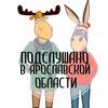 Подслушано в Ярославской Области
