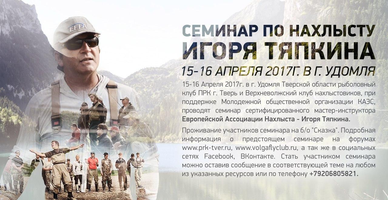 Семинар Игоря Тяпкина. Удомля 2017 8M_v8S2sIr4