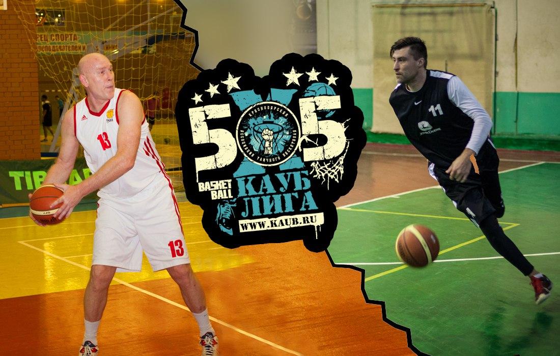 Матч Звезд лиги КАУБ 5х5 баскетбол в Краснодаре