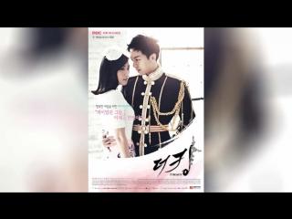 Королевство двух сердец (2012) | The King 2 Hearts