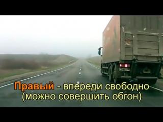 Сигналы дальнобойщиков