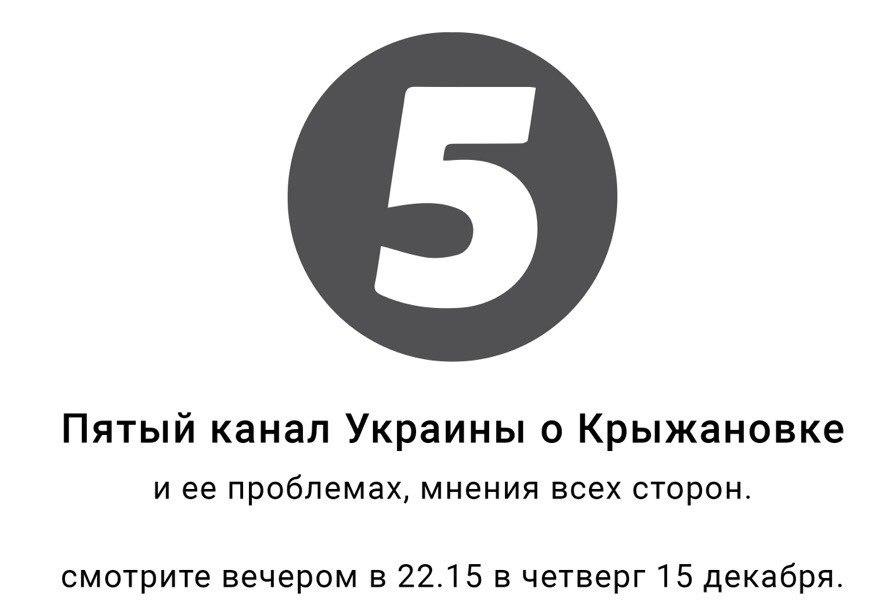 Сегодня 5 телеканал покажет спецрепортаж о коррупции в Крыжановке