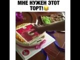 А этот тортик мне нравится!