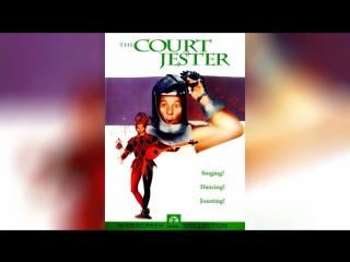 Придворный шут (1955) | The Court Jester
