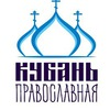 Кубань православная