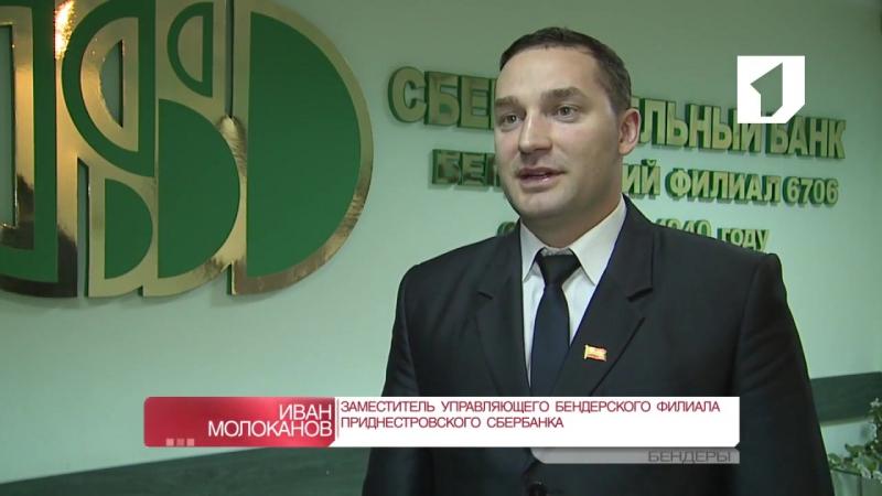 Годовщина присоединения Приднестровского Сбербанка к Национальной платежной системе.