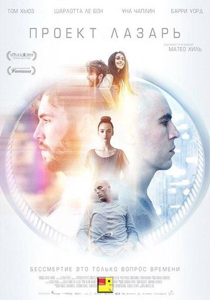 Проект Лазарь (2017)