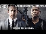 Телохранитель киллера (The Hitman's Bodyguard) 2017. Трейлер без цензуры [1080p]