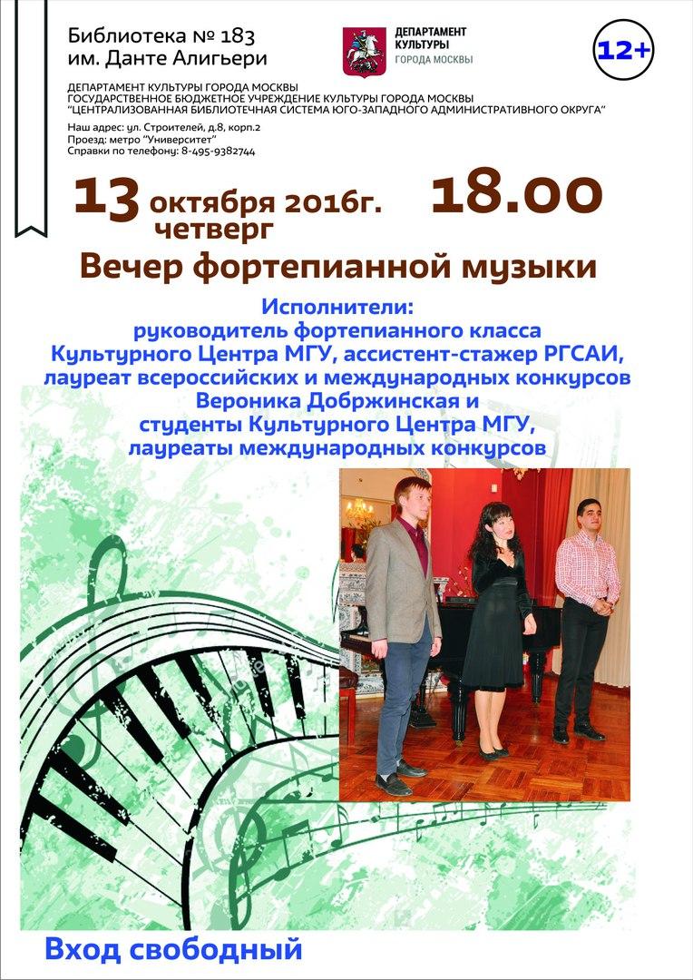 Жителей района приглашают на вечер фортепианной музыки
