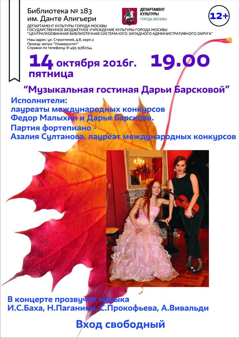 Жители района приглашаются на музыкальную гостиную Дарьи Барсковой