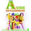 Аллея праздников | Аниматоры | Клоуны | Омск