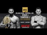 [UFC на 2+2]☆[2+2 транслюватиме турніри UFC у прямому ефірі]☆[www.twitch.tv/wrestlingukraine