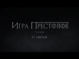 7 сезон «Игры Престолов» на МегаФон.ТВ