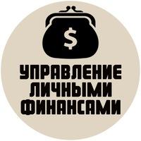 Логотип Управление личными финансами