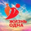 """Благотворительный фонд """"Жизнь одна"""""""