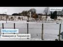 Остатки железного занавеса в немецкой деревне Мёдларойт