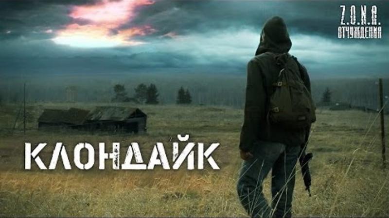 КЛОНДАЙК ¦ по мотивам игры S.T.A.L.K.E.R.